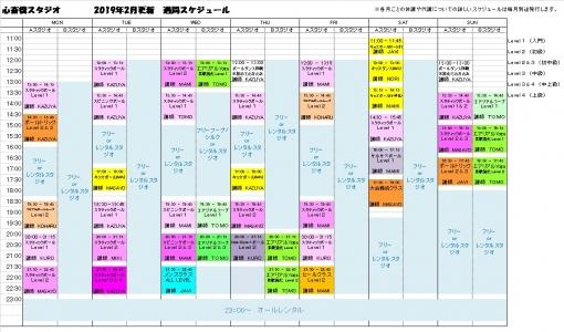 大阪ポールダンス心斎橋スタジオエアリアルヨガ・エアリアルフープ・エアリアルシルク教室レッスンスケジュール