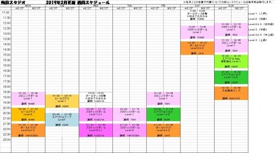 大阪ポールダンス梅田スタジオエアリアルヨガ・エアリアルシルク・エアリアルフープ教室レッスンスケジュール