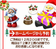 クリスマスケーキの予約受付締め切りは月曜日20日までとなります!