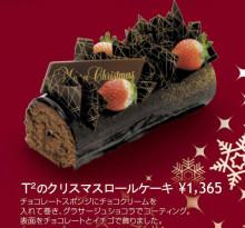 クリスマスケーキの予約を開始しました。