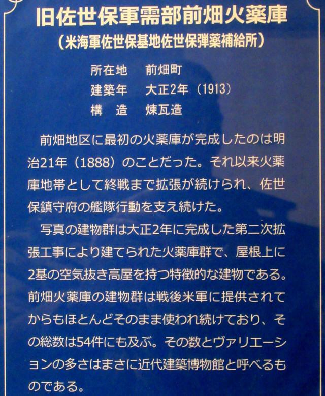 前畑火薬庫1