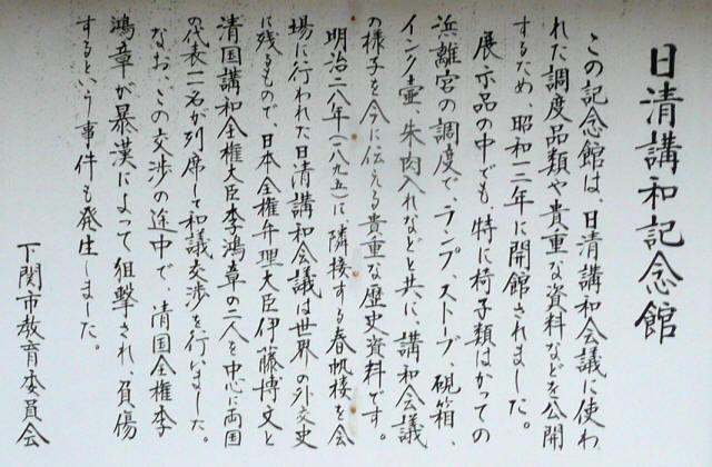 日清講和記念館5