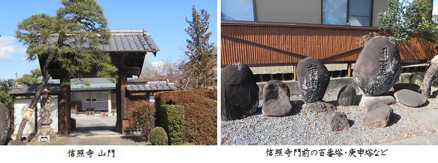 b0220-0C 信照寺