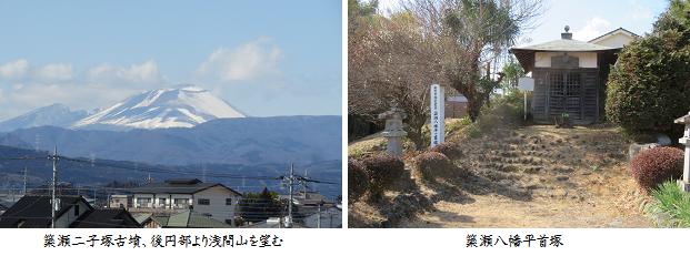 b0220-5 浅間山-首塚