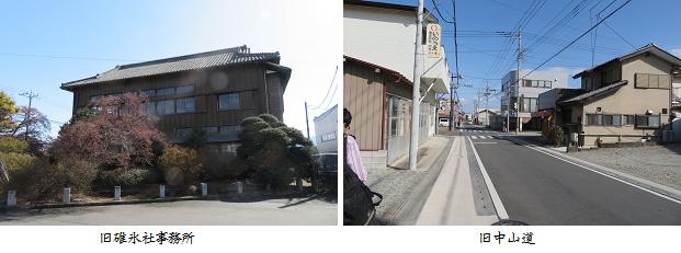 b0220-8 旧碓氷社-旧中山道