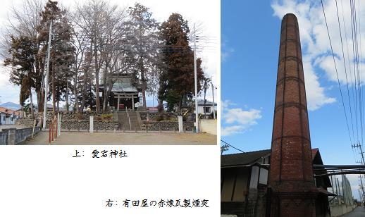 b0220-13 愛宕神社-煙突