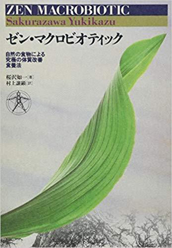 桜沢如一 (2)