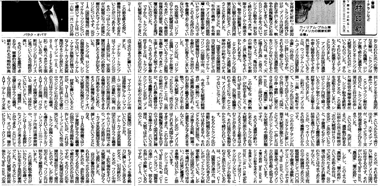 長州新聞20190208神に選ばれた国と神に選ばれた民に未来はあるか209