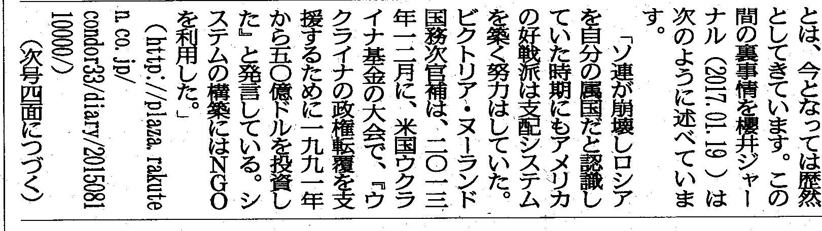 長州新聞20190208神に選ばれた国と神に選ばれた民に未来はあるか206
