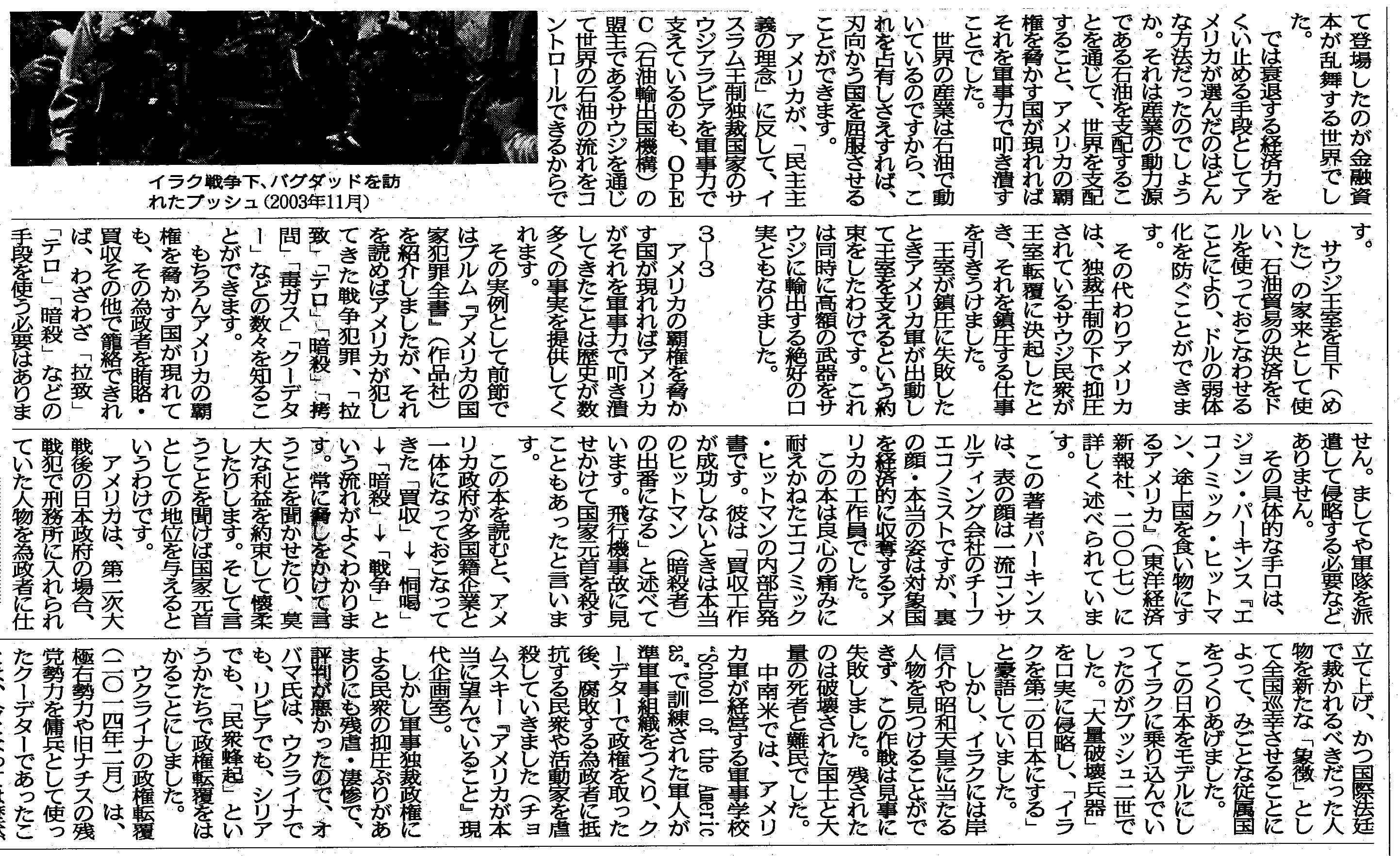 長州新聞20190208神に選ばれた国と神に選ばれた民に未来はあるか205