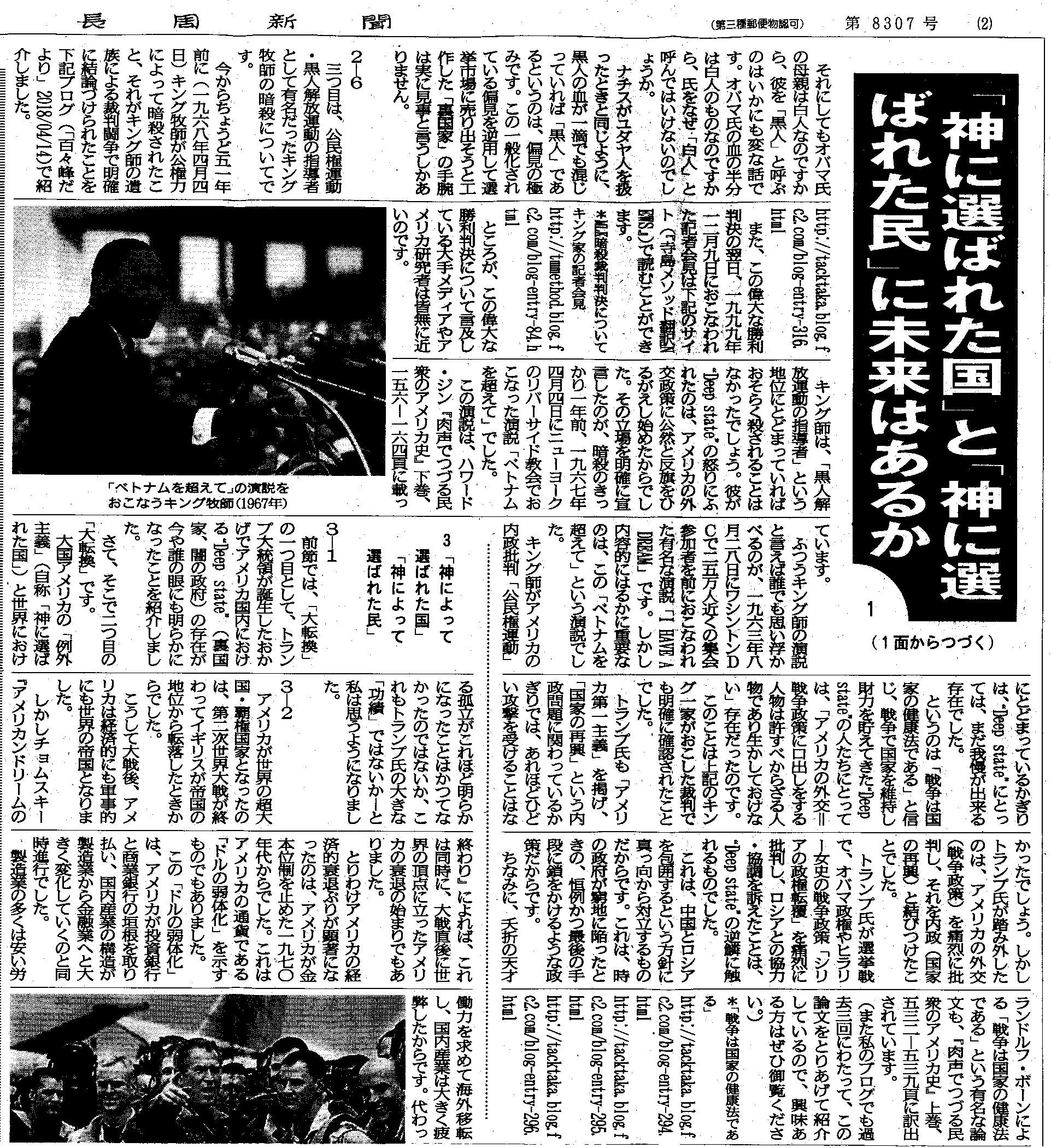 長州新聞20190208神に選ばれた国と神に選ばれた民に未来はあるか204