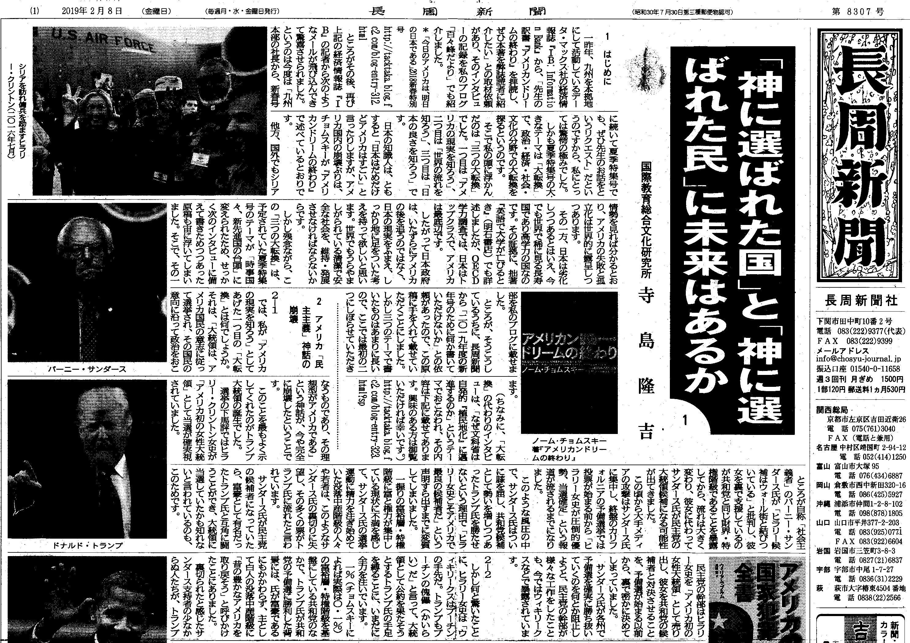 長州新聞20190208神に選ばれた国と神に選ばれた民に未来はあるか202
