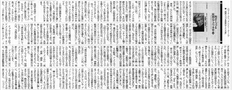 長州新聞20190210神に選ばれた国と神に選ばれた民に未来はあるか②213