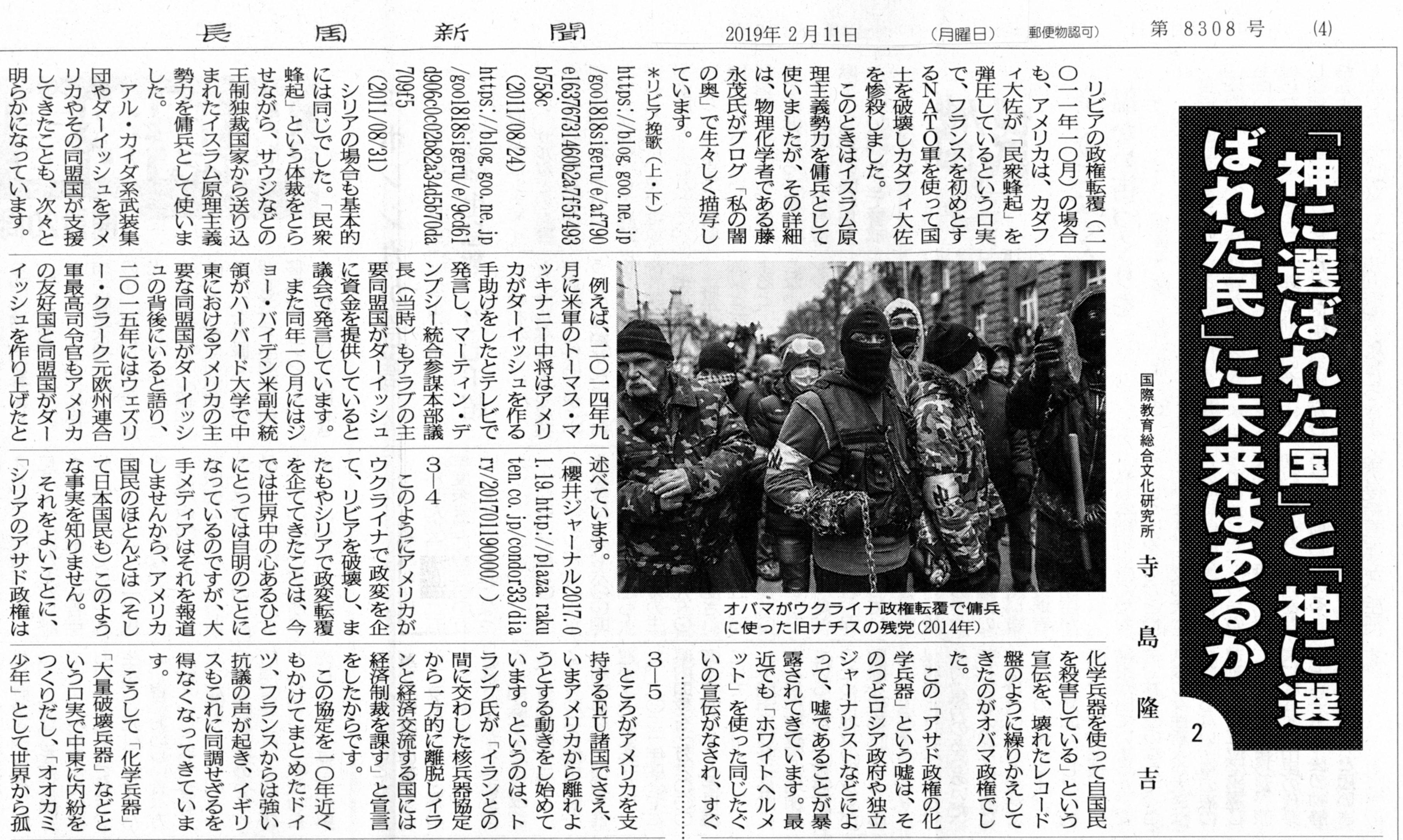長州新聞20190210神に選ばれた国と神に選ばれた民に未来はあるか②211