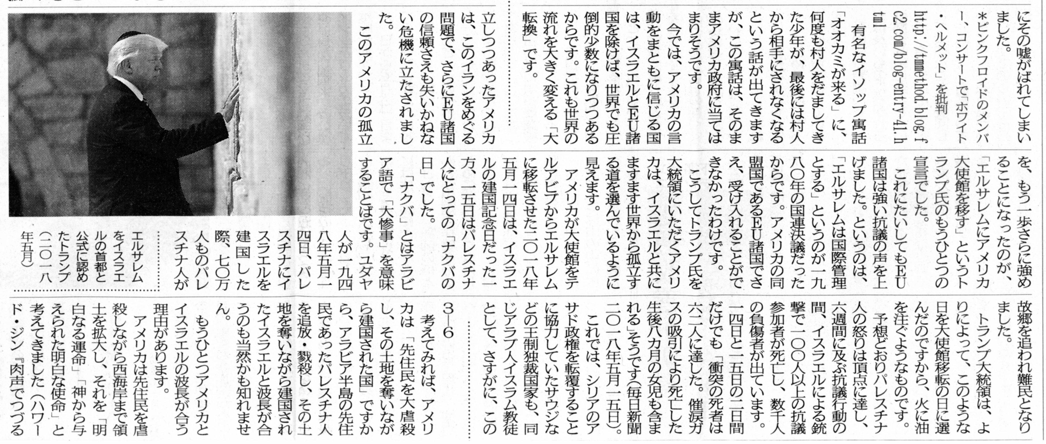 長州新聞20190210神に選ばれた国と神に選ばれた民に未来はあるか②212