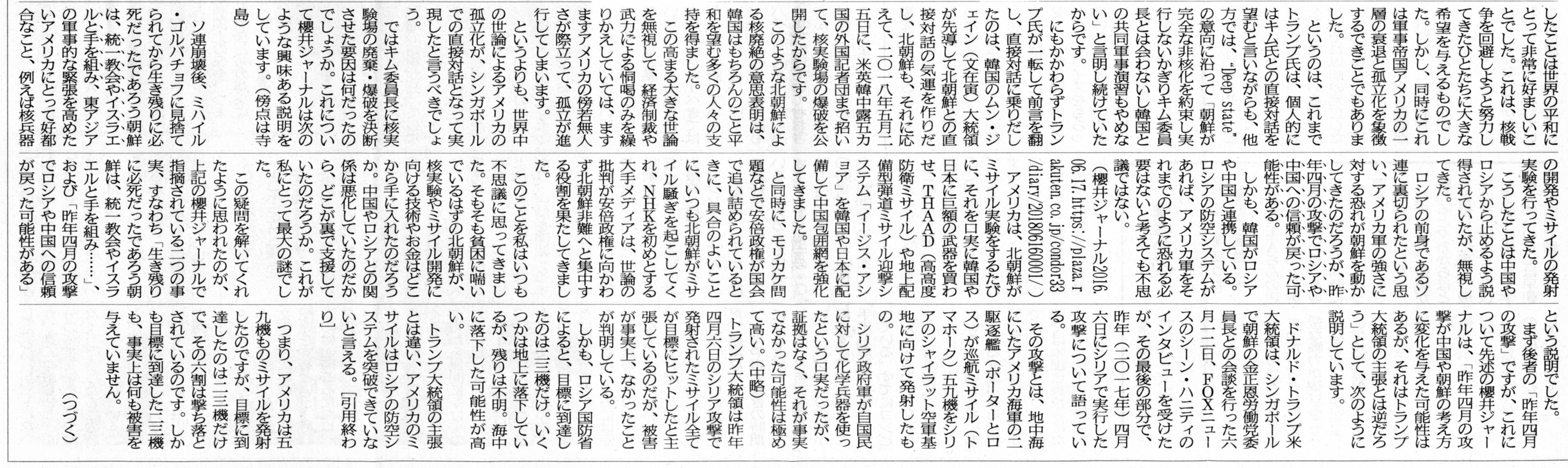 長州新聞20190210神に選ばれた国と神に選ばれた民に未来はあるか③216