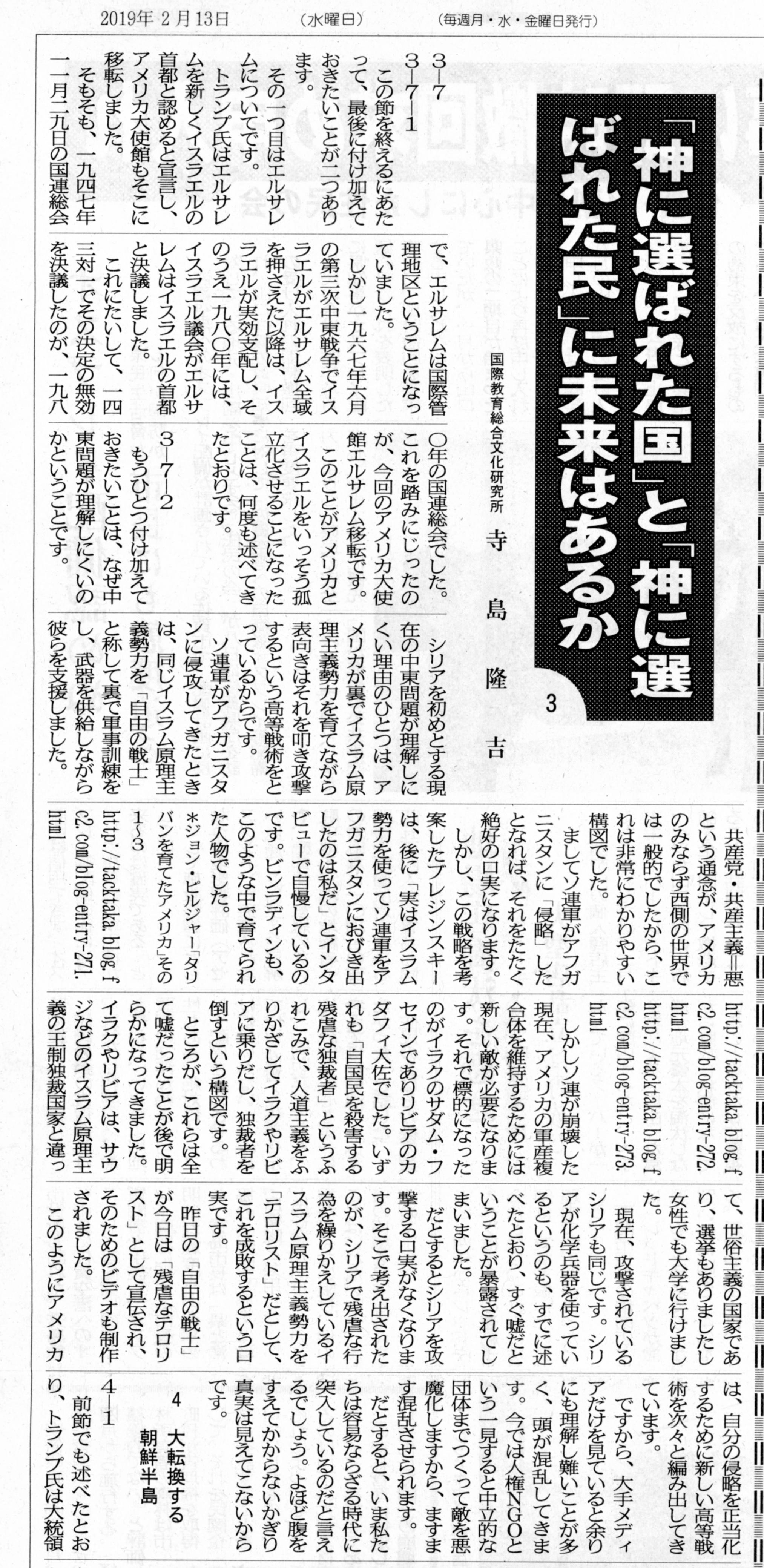 長州新聞20190210神に選ばれた国と神に選ばれた民に未来はあるか③214
