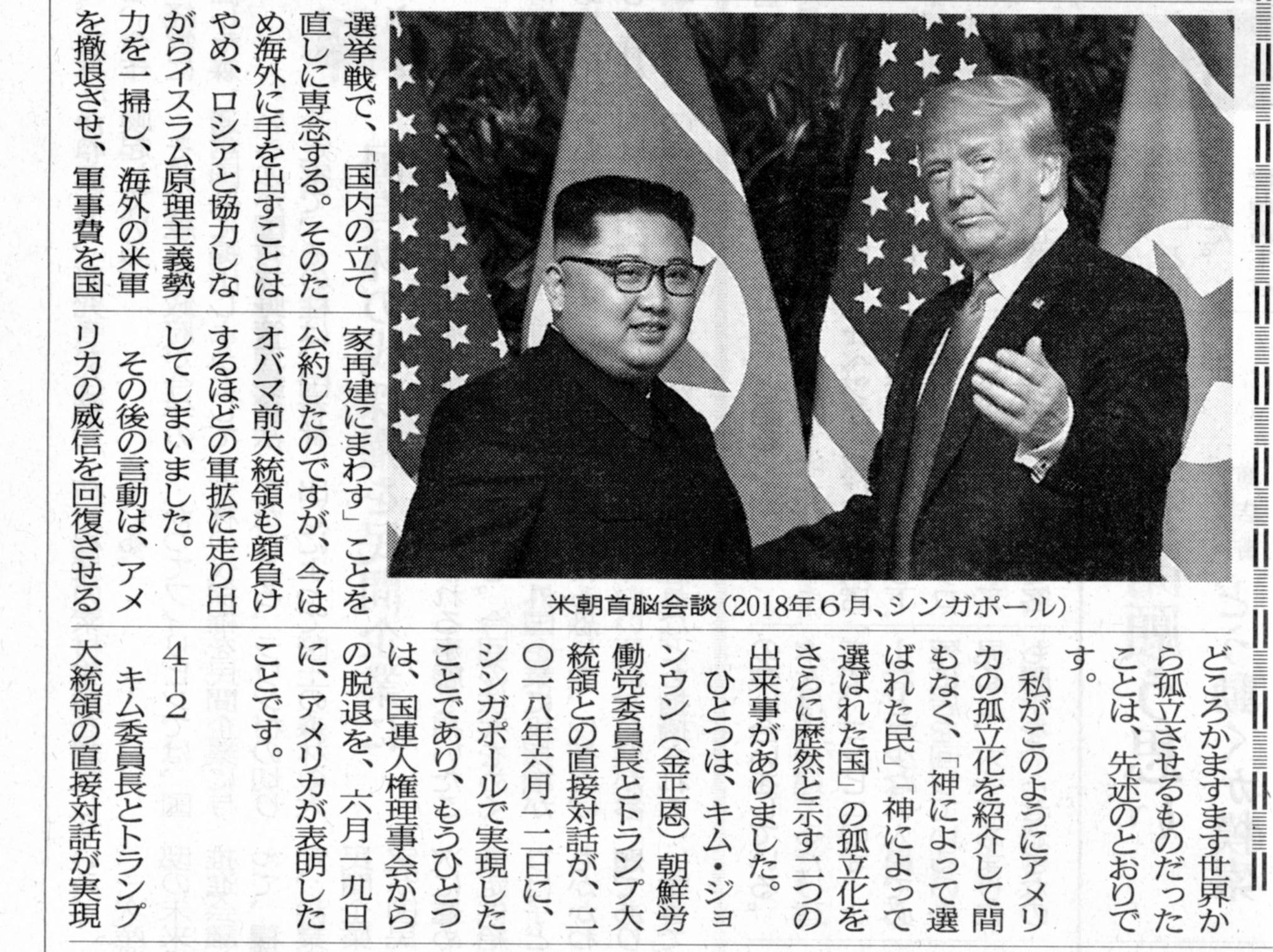 長州新聞20190210神に選ばれた国と神に選ばれた民に未来はあるか③215