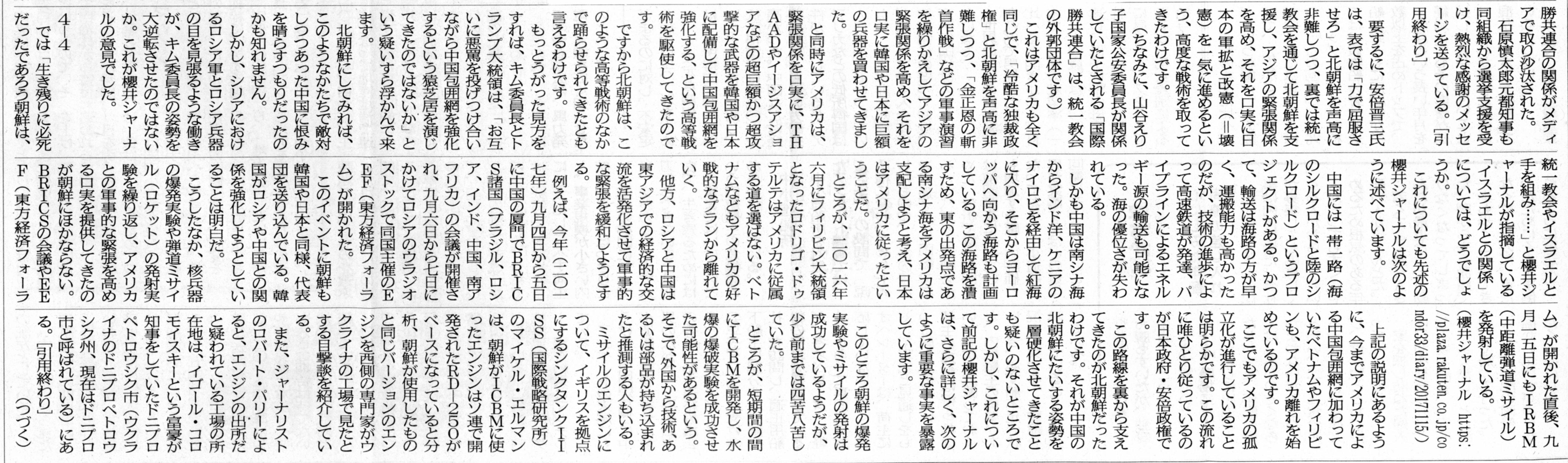 長州新聞20190210神に選ばれた国と神に選ばれた民に未来はあるか④218