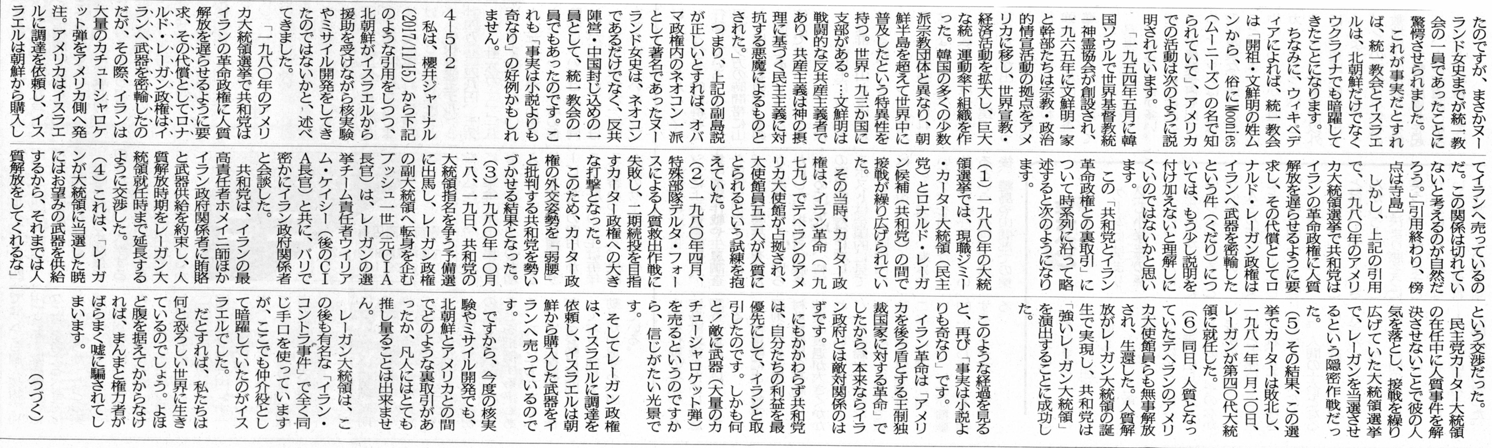 長州新聞20190210神に選ばれた国と神に選ばれた民に未来はあるか⑤220