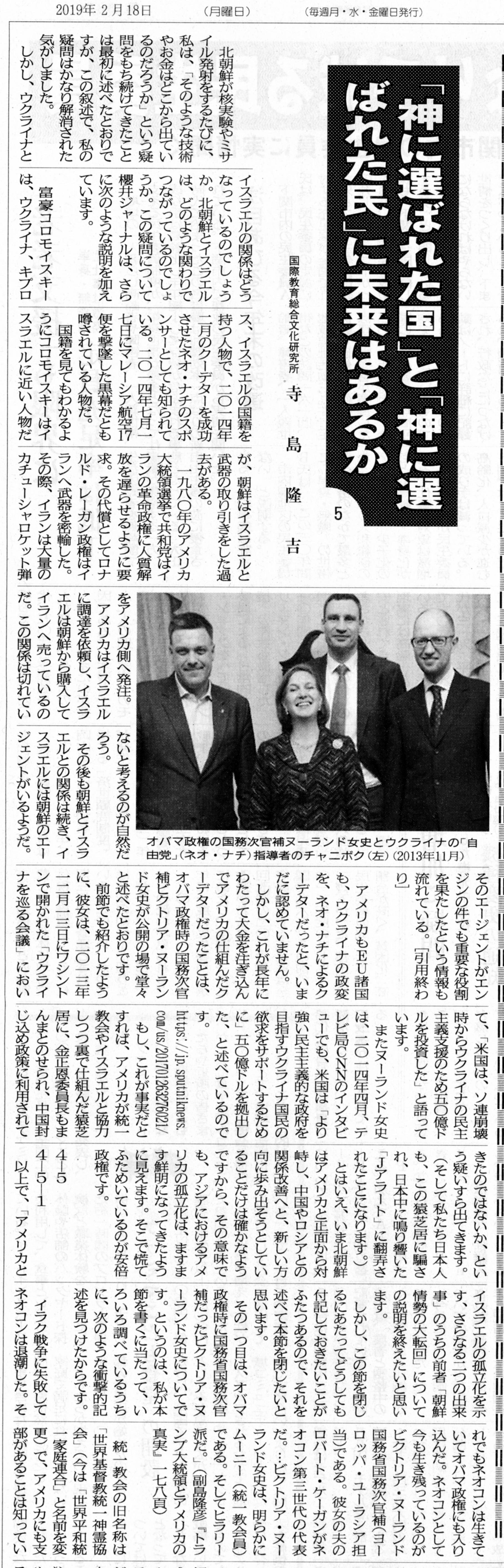 長州新聞20190210神に選ばれた国と神に選ばれた民に未来はあるか⑤219