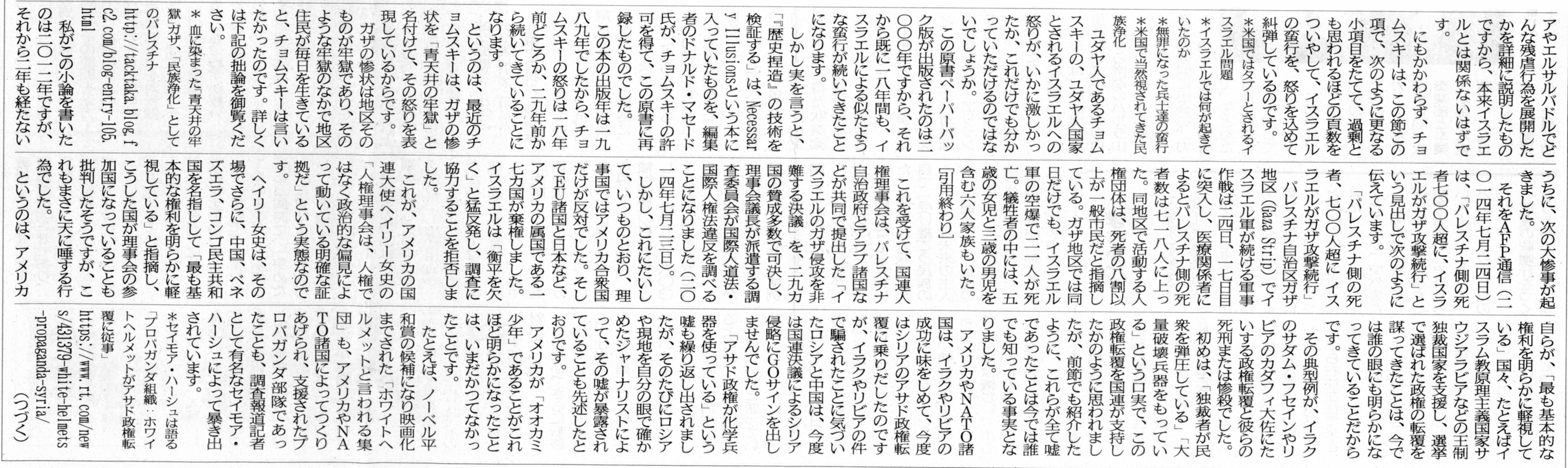 長州新聞20190210神に選ばれた国と神に選ばれた民に未来はあるか⑥222