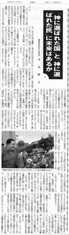 長州新聞20190210神に選ばれた国と神に選ばれた民に未来はあるか⑦223