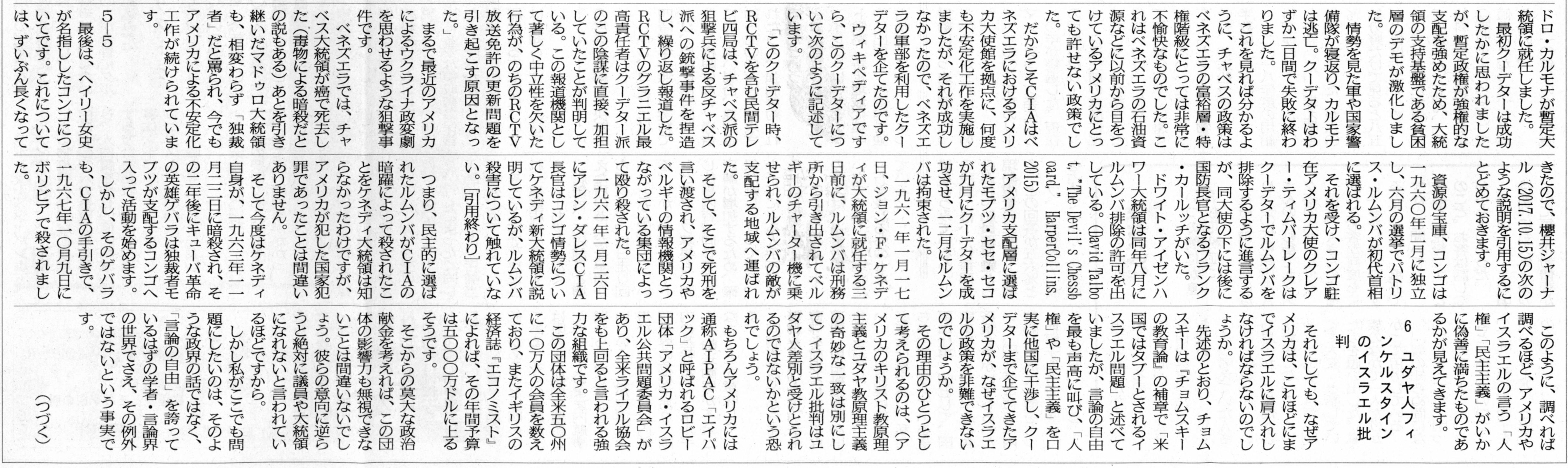 長州新聞20190210神に選ばれた国と神に選ばれた民に未来はあるか⑦224