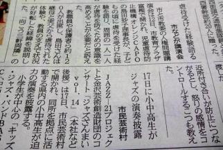 第2回人権講演会報道