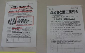 歴研とぜみな~るポスター
