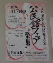 第56回公民館大会ポスター