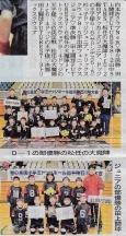 田上ジュニアチームが優勝