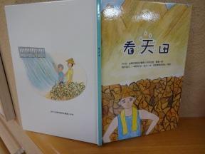 日本語版絵本看天田
