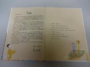 台南市長のメッセージ