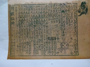 金沢の月頭暦