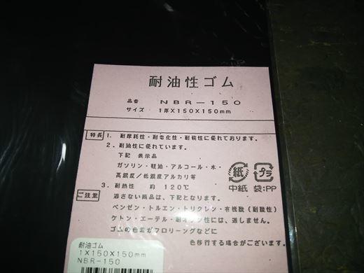 キャブガスケット作成 (1)