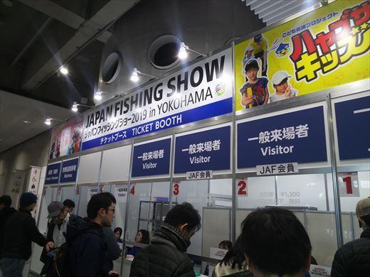 フィッシングショー2019 (4)
