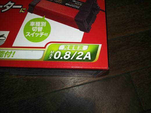 単車のバッテリー充電 (2)
