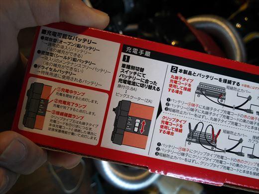単車のバッテリー充電 (3)