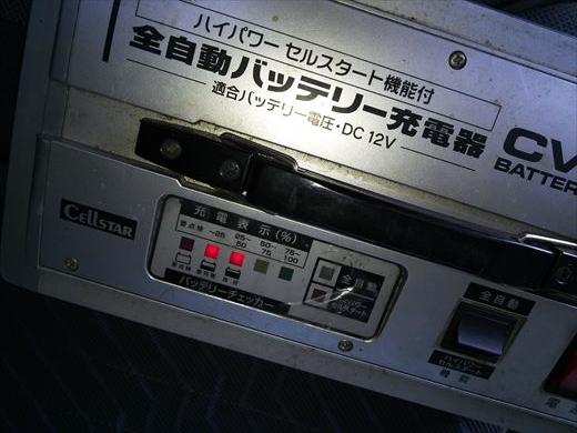 ②バッテリー充電 (13)