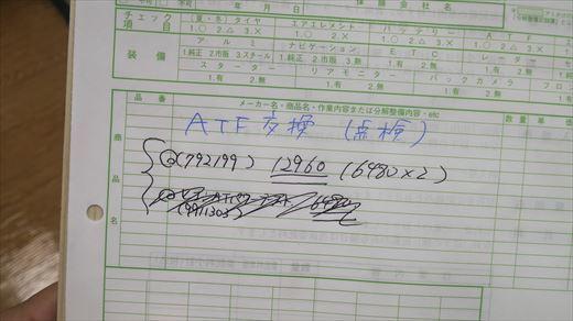 ATF交換 (5)