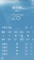 礁渓郷28℃190207