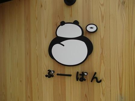 ぷーぱんロゴ