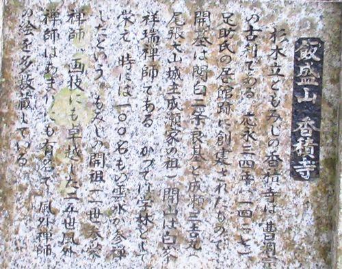 香嵐渓15