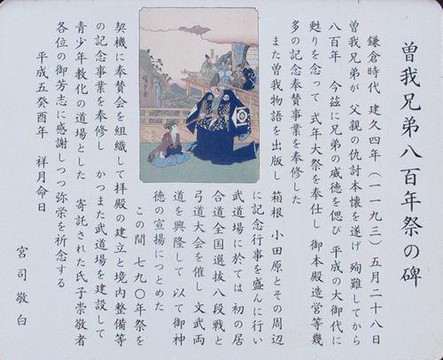 箱根神社22