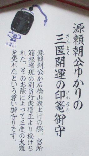 箱根神社40