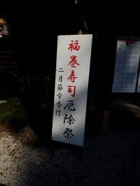 磐裂根裂神社3