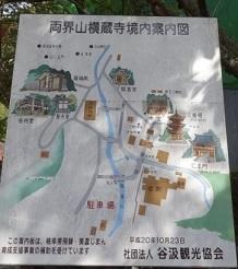 横蔵寺 その2