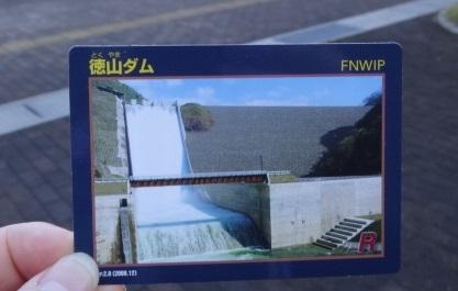 徳山ダム その14