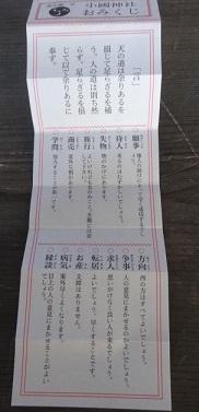 小國神社 その4